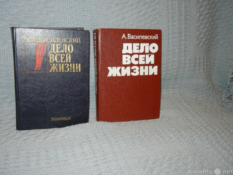 Продам Книга маршала АМ Василевского