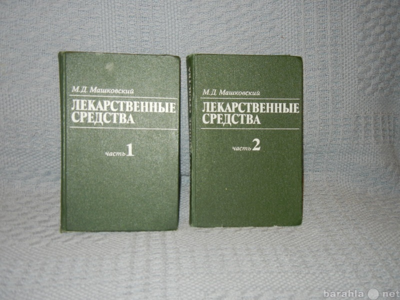 Продам Справочник Лекарственные средства