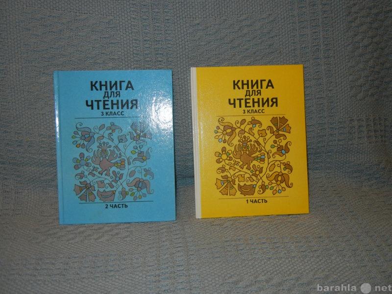 Продам Книга для чтения и др