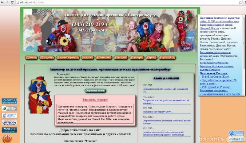 Продам: Сайт заказа Деда Мороза работающий 2 год