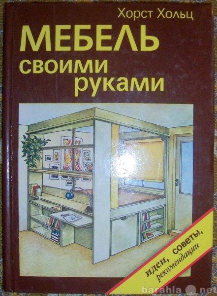 Продам Мебель своими руками