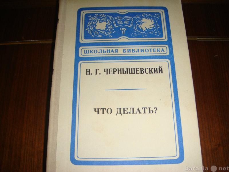 Продам Чернышевский Что делать?