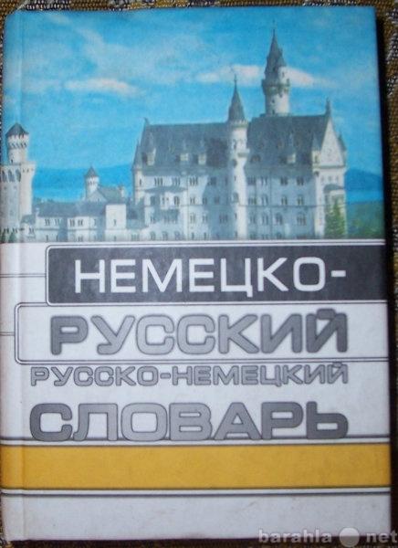 Продам Немецко-русский словарь