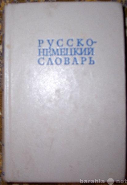 Продам Русско-немецкий словарь