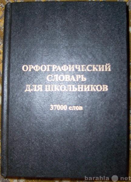 Продам Орфографический словарь
