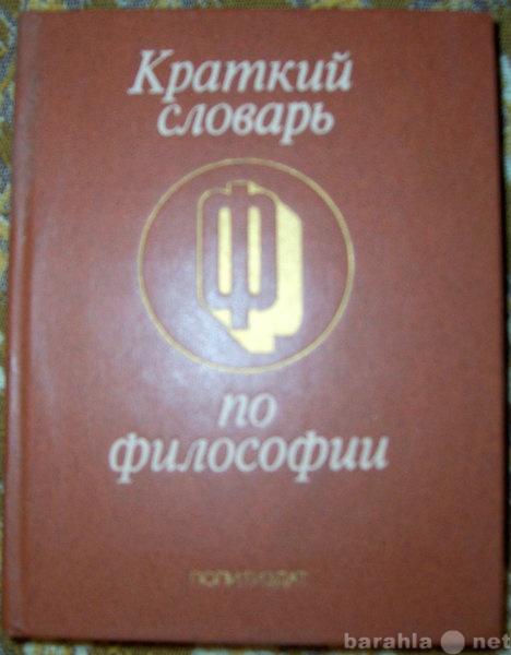 Продам Краткий словарь по философии
