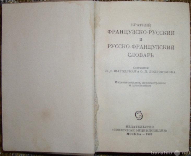 Продам Краткий французско-русский словарь