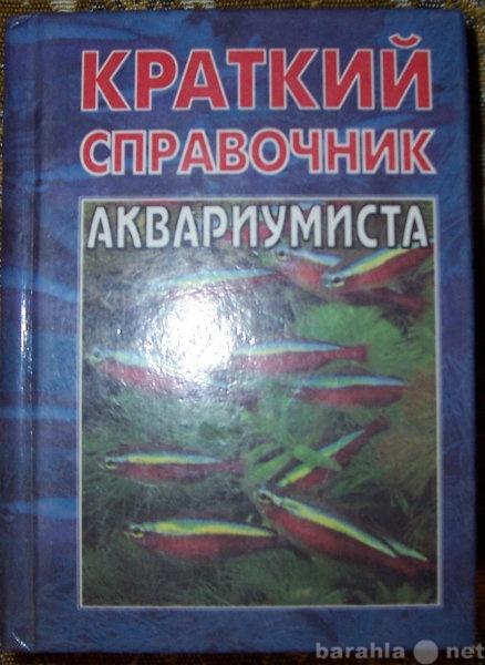 Продам Краткий справочник аквариумиста