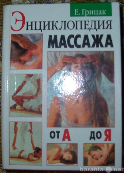 Продам Энциклопедия массажа