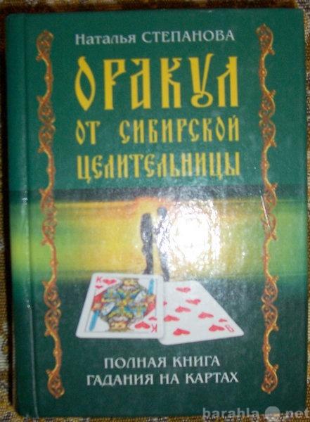 Продам Оракул от сибирской целительницы