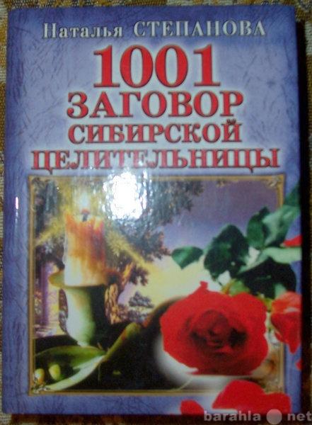 Продам 1001 заговор сибирской целительницы