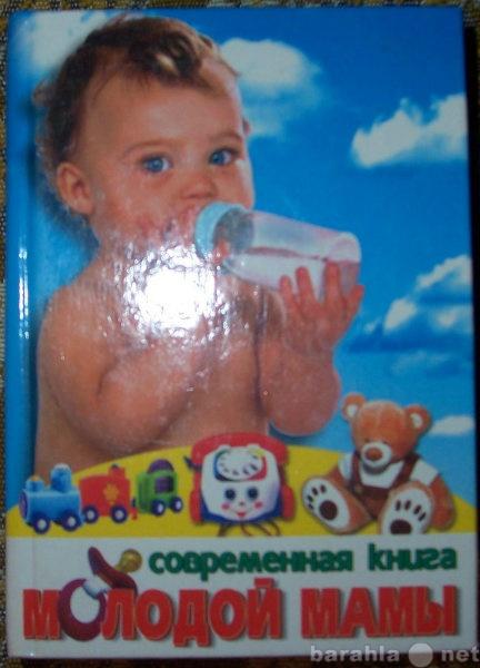 Продам Книга молодой мамы