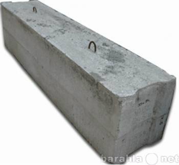 Продам Фундаментные блоки ФБС, все размеры.