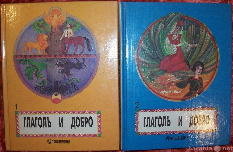 Продам Глаголь и добро в 2-х книгах