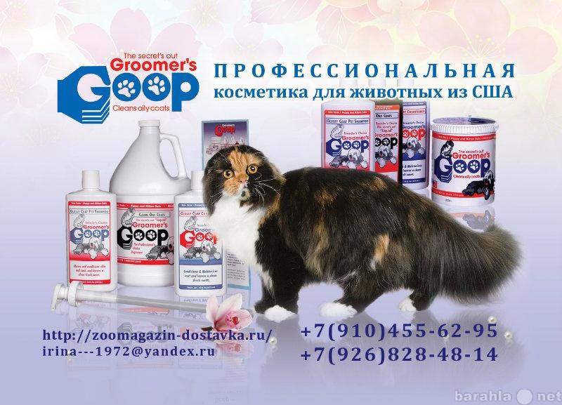 Продам Косметика для собак и кошек