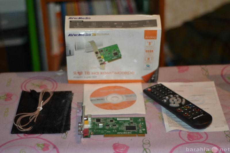 Продам: TV-тюнер AverMedia AVerTV Super 009