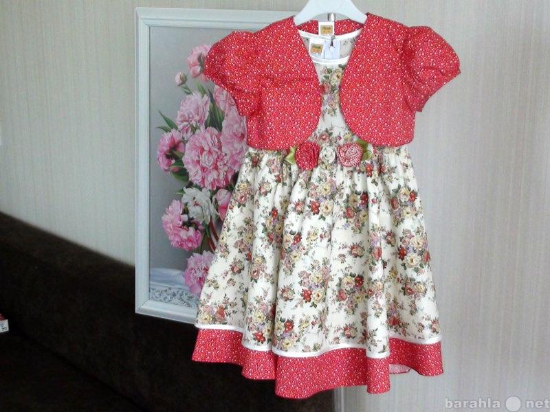 Предложение: Платья для девочек