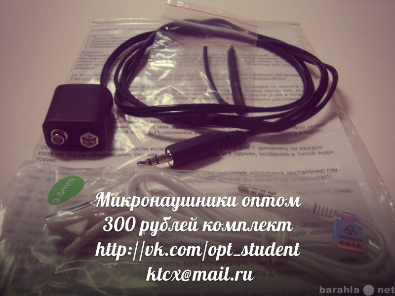 Продам Микронаушники оптом Кемерово