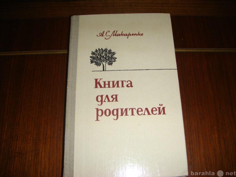 Продам А. Макаренко книга для родителей