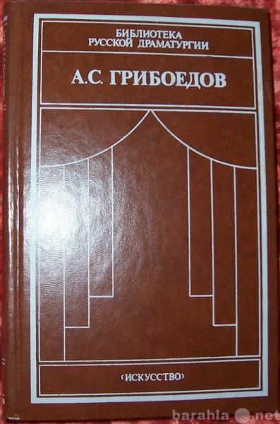 Продам А С Грибоедов Горе от ума и пр.