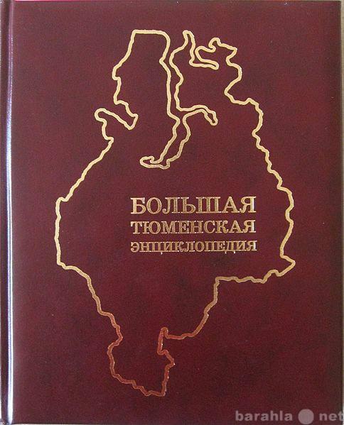 Продам Большая Тюменская энциклопедия