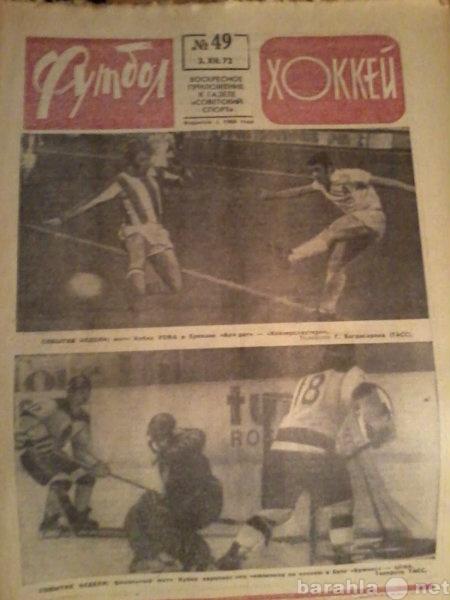 Продам: газеты футбол хоккей