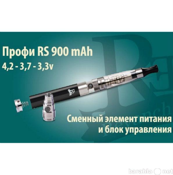 Продам Электронные Сигареты Профи RS 900mAh
