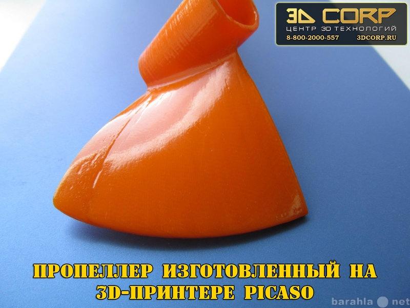 Продам 3D принтер Picaso