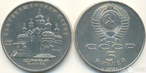 Продам 5 рублей  Благовещенский собор 89г