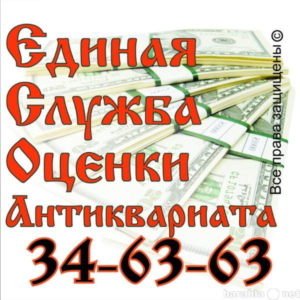 Продам КУПЛЮ Старинную Картину Икону т 34-63-63