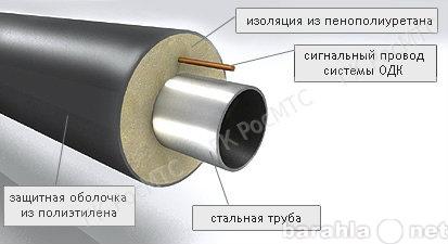 Продам: Трубы ППУ