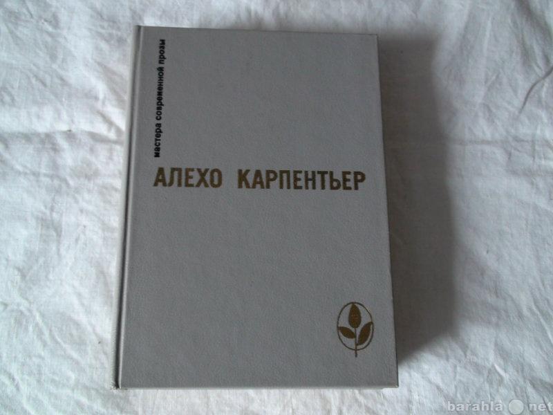 """Продам Алехо Карпентьер """"Царство Земное. В"""