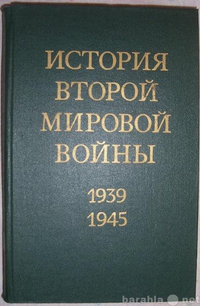 Продам История второй мировой войны в 12т