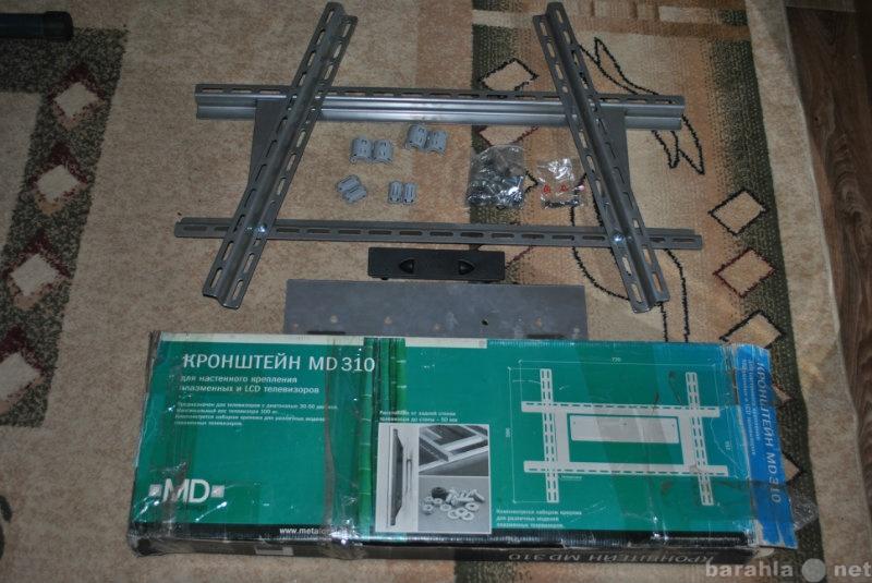 Продам: Кронштейн для плазм-х и LCD телевизоров.