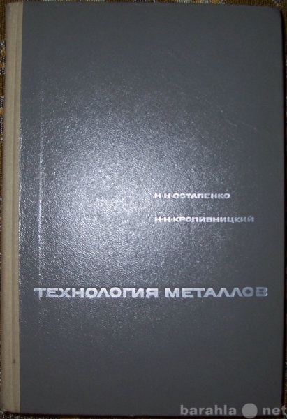 Продам: Технология металлов
