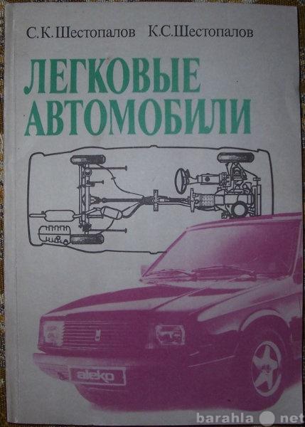 Продам Легковые автомобили