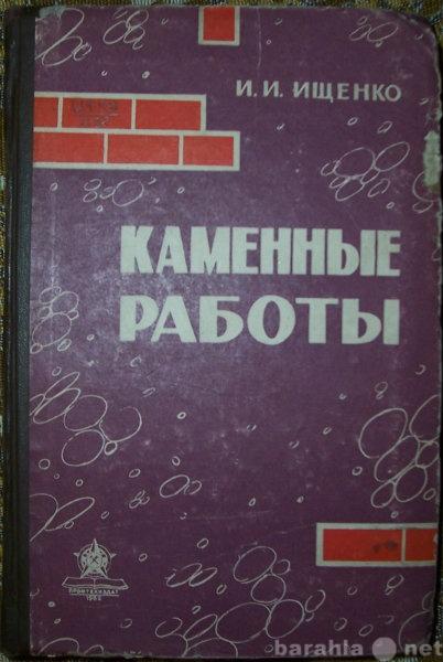 Продам И И Ищенко Каменные работы