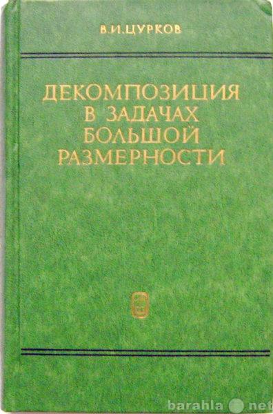 Продам книгу Декомпозиция в больших задачах