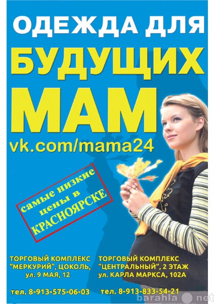Продам недорогая одежда для будущих мам