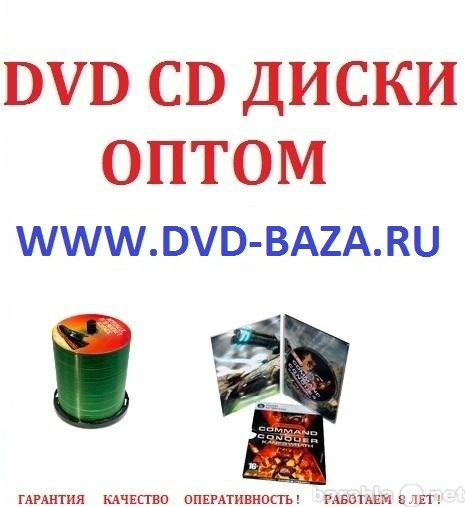 Продам: DVD CD MP3 BlU-RAY диски оптом Краснодар