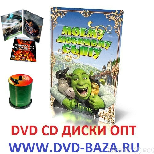 Продам DVD CD MP3 BlU-RAY диски оптом Магадан