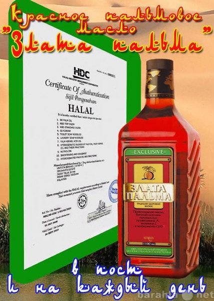 Продам целительное Красное масло ЗЛАТА ПАЛЬМА™
