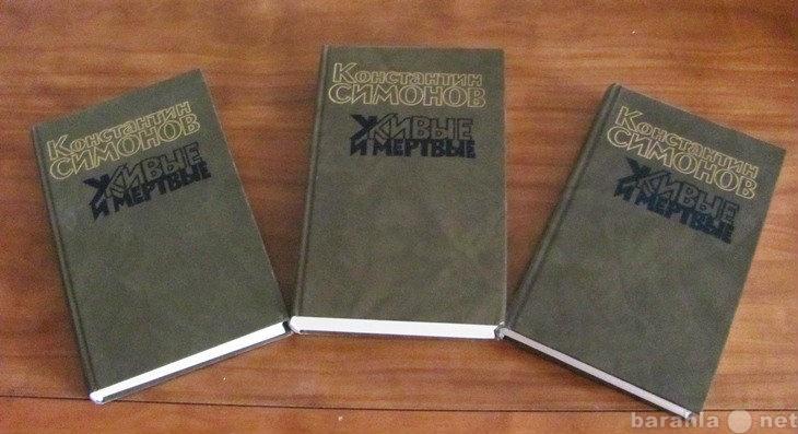 Продам: Книги Симонова