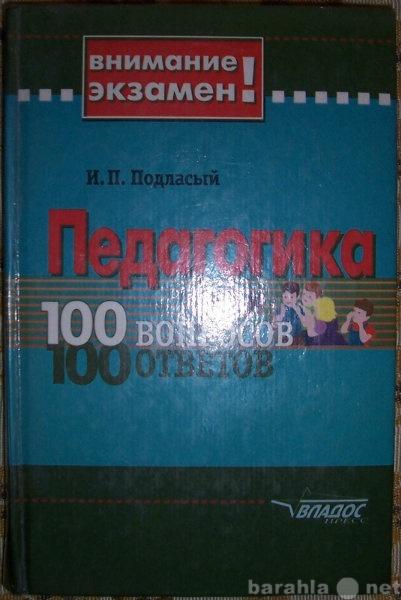 Продам Педагогика