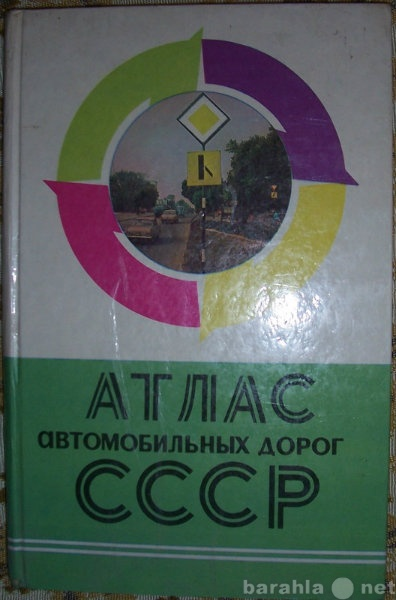 Продам: Атлас а/дорог СССР