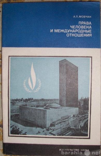 Продам Права человека и международные отношения