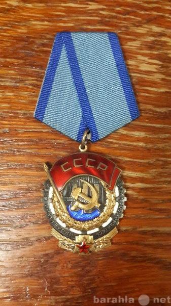 Продам Орден Трудовое Красное знамя