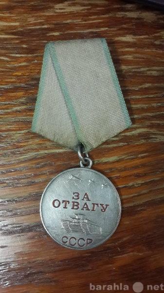Продам Медаль За отвагу СССР