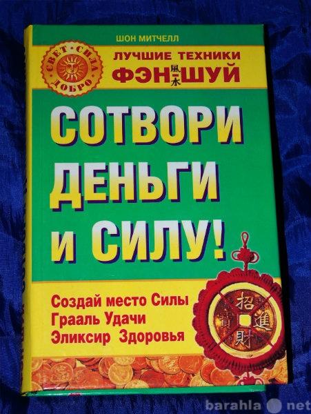 Продам Сотвори деньги и силу (Митчелл Ш) 2007 г