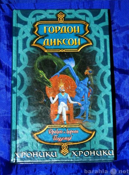 Продам Дракон и король Подземелья (Диксон)